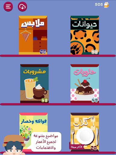 Barrah Alsalfah  screenshots 18