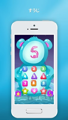 ベビー電話ゲーム - 2〜5歳のベビーゲームのおすすめ画像1