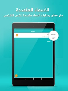 MenoM3ay - منو معاي‎ Screenshot