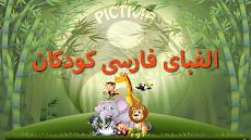 الفبای فارسی کودکان (Farsi alphabet game)のおすすめ画像1