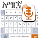 Amharic speak to text – voice keyboard app - Androidアプリ