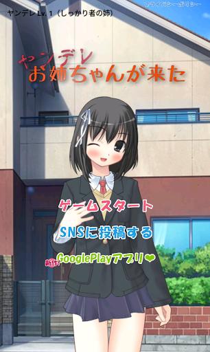 ヤンデレお姉ちゃんが来た 無料美少女恋愛ゲーム  screenshots 2
