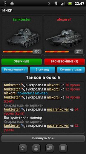 u0422u0430u043du043au0438  screenshots 6