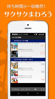 MY 待ち時間 for USJ (非公式)のおすすめ画像2