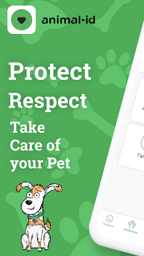Animal ID - Your Pet Safety App android2mod screenshots 1