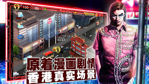 古惑仔Online 新马区 Screenshot 1