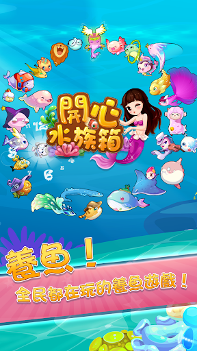 HappyFish 10.2.29 screenshots 11