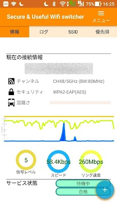 Secure Wifi switcher (Wi-Fiセキュリティ・デバイス管理・プリペイドVPN)のおすすめ画像1