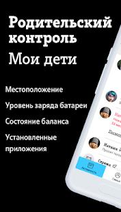 u041cu043eu0438 u0434u0435u0442u0438  Screenshots 1