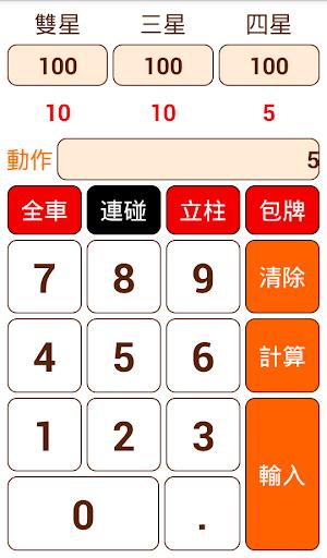 六合彩碰數機 For PC Windows (7, 8, 10, 10X) & Mac Computer Image Number- 5
