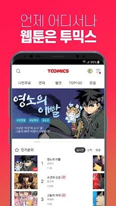 투믹스 - 웹툰 (무료웹툰/인기만화)のおすすめ画像1