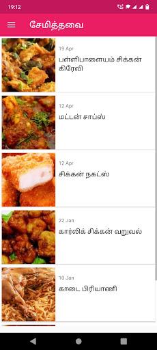 Non Veg Recipes Tamil apktram screenshots 9