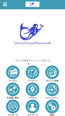ボーカル教室マーメイド 【公式アプリ】のおすすめ画像1