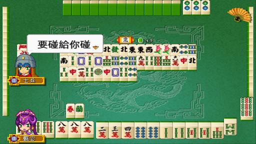 Three Kingdoms Mahjong 16  screenshots 13