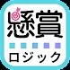 懸賞つきロジックパズル:懸賞ロジック ~無料で遊べる! - Androidアプリ