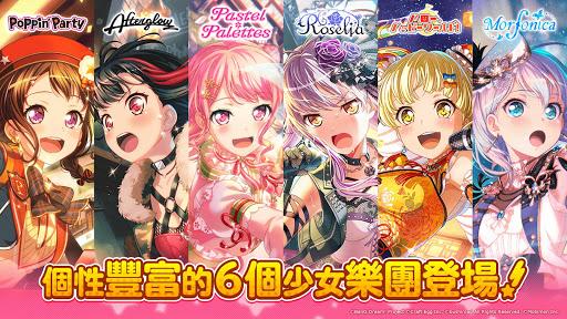 BanG Dream! u5c11u5973u6a02u5718u6d3eu5c0d 4.7.0 screenshots 6