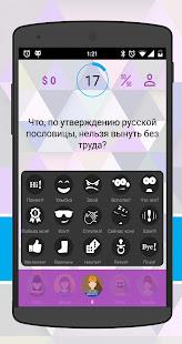 Интеллект-баттл 2.2.11 screenshots 4