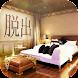 脱出ゲーム Trick Mansion - Androidアプリ