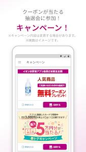不具合 イオン アプリ