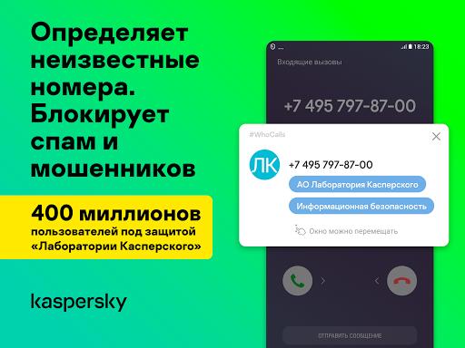 u041eu043fu0440u0435u0434u0435u043bu0438u0442u0435u043bu044c u043du043eu043cu0435u0440u0430, u0430u043du0442u0438u0441u043fu0430u043c: Kaspersky Who Calls apktram screenshots 1