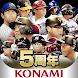 プロ野球スピリッツA - Androidアプリ