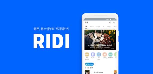 리디북스 - 웹툰, 웹소설부터 전자책까지! APK 0