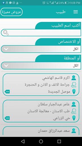 u0637u0628u064au0628 1.1.4 Screenshots 1