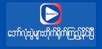 Burma TV 2021
