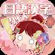 日語漢字猜一猜-吉原花巷- - Androidアプリ