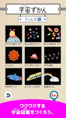 宇宙はっけん隊のおすすめ画像5