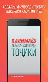 Калимаёб: Аввалин Филворди тоҷикӣ. / Tajik Game.  screenshots 3