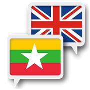 Myanmar English Translate