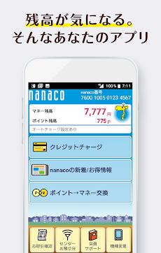 電子マネー「nanaco」のおすすめ画像4