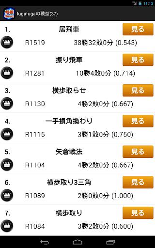 ShogiQuest - Play Shogi Online 1.9.9.3 screenshots 10