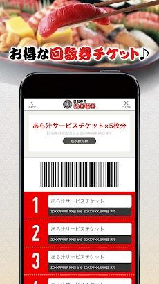 回転寿司たいせい公式アプリのおすすめ画像4