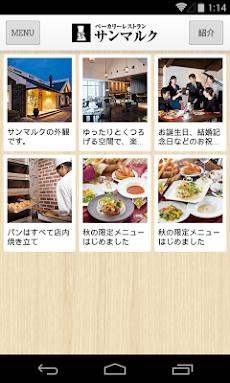 ベーカリーレストラン サンマルクのおすすめ画像3