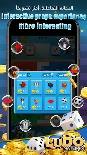 Ludo Mate (Pro)  screenshots 5