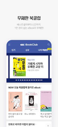 uc608uc2a424 eBook - YES24 eBook 3.1.8 Screenshots 6