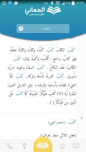 Almaany.com Arabic Dictionary  screenshots 3