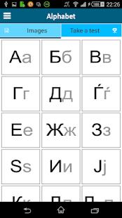 Learn Macedonian -50 languages