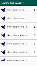 Haryana GK In Hindi screenshot thumbnail