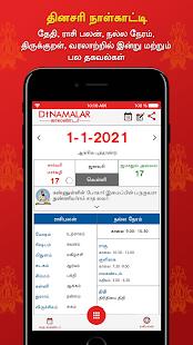 Dinamalar Calendar 2021