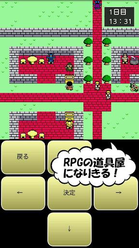 伝説の道具屋II  screenshots 1