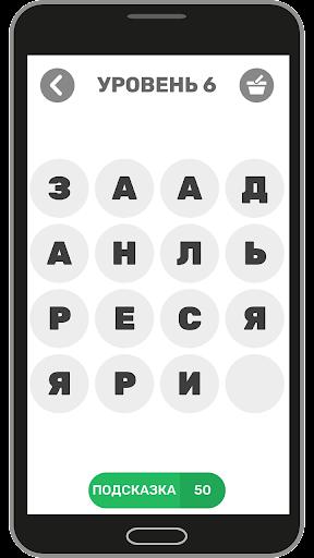 u041du0430u0439u0434u0438 u0441u043bu043eu0432u043e 3  screenshots 7