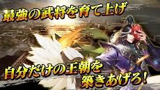 決戦三国~高速三国志RPG~タップで即バトルのおすすめ画像5