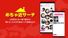出会い系チャットアプリ「めちゃ近」でご近所で即会いマッチングは登録無料の出会系のおすすめ画像2