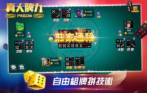 真人牌九 2.2.10 screenshots 1