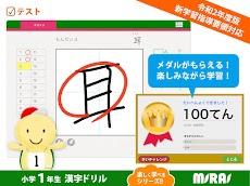 小1かん字ドリル 基礎からマスター!のおすすめ画像4