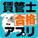 賃管士合格アプリ Android