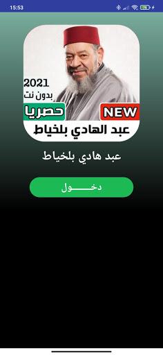 عبد هادي بلخياط بدون نت 2021    كل الأغاني 1.0 screenshots 1